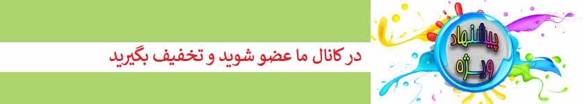#کانال تلگرام